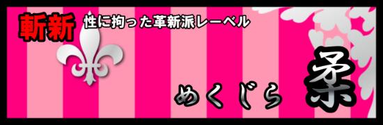 mekujira_juu